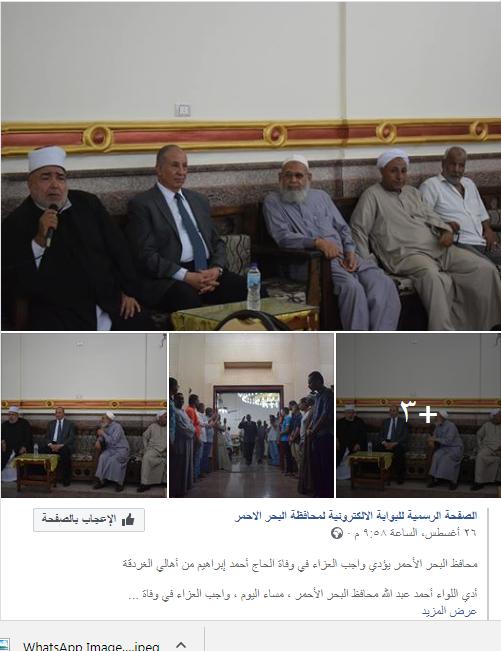 الحساب الرسمى للواء احمد عبدالله محافظ البحر الاحمر