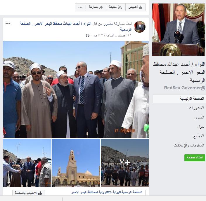 احمد عبد الله محافظ البحر الأحمر