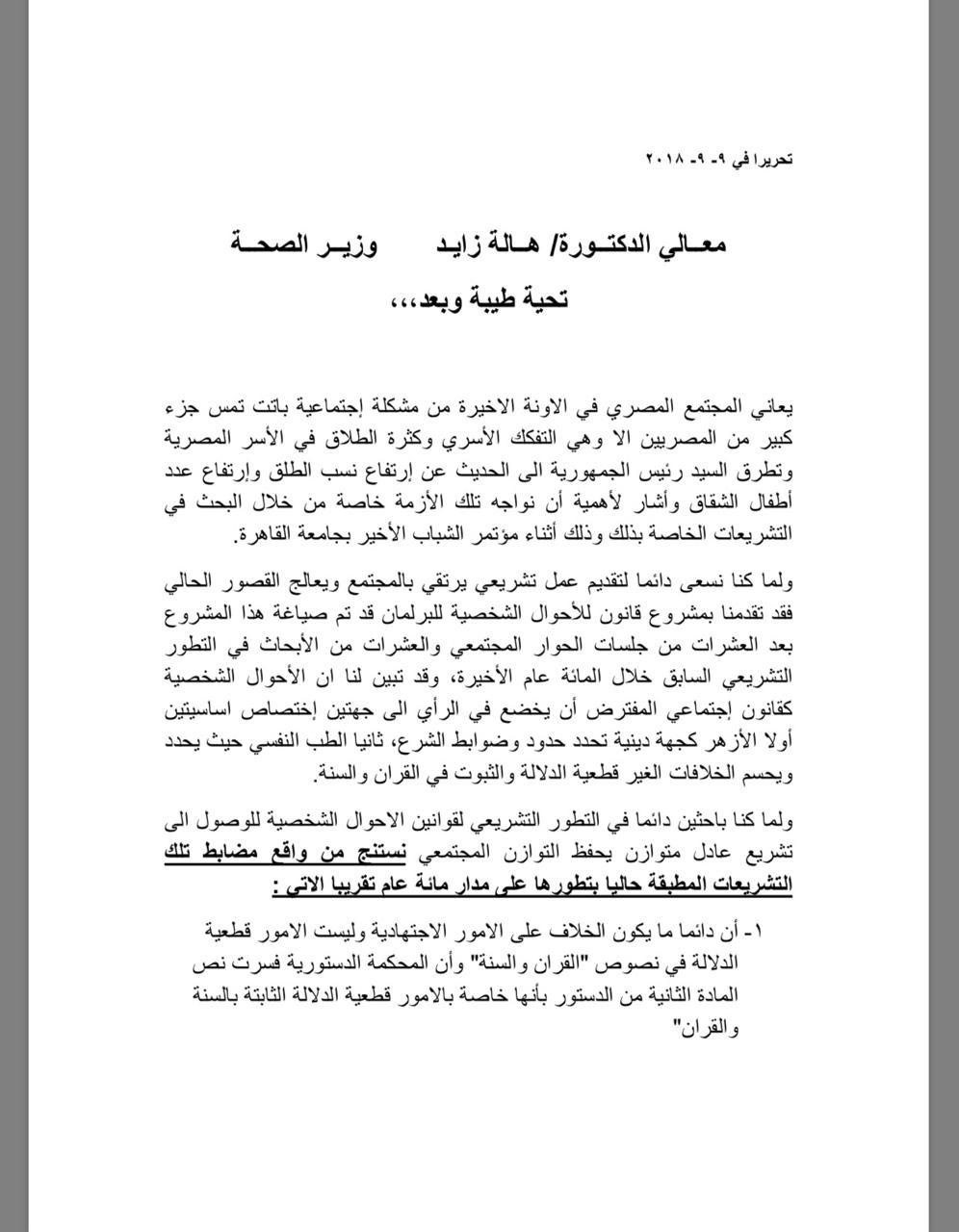خطاب النائب الدكتور محمد فؤاد