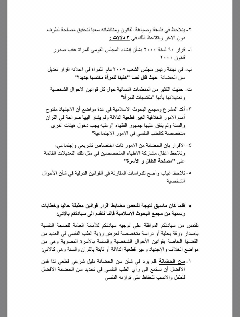 خطاب النائب الدكتور محمد فؤاد (1)