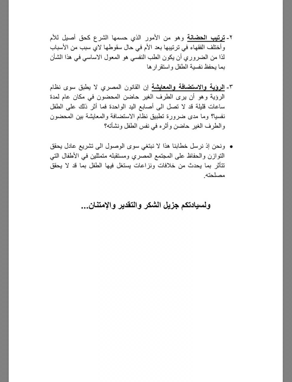 خطاب النائب الدكتور محمد فؤاد (2)