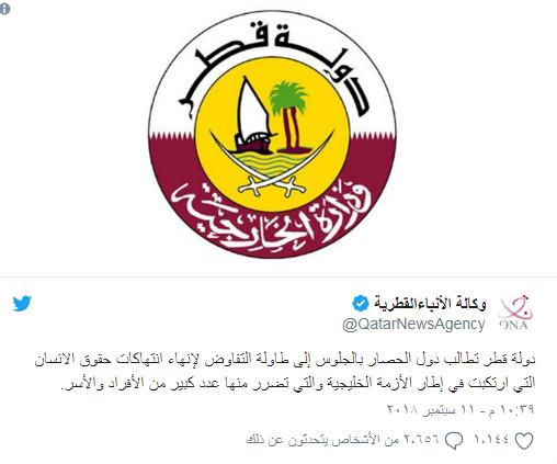 وكالة الأنباء القطرية