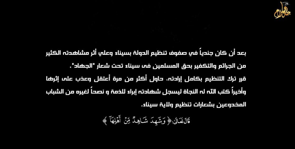 53523-منشق-عن-داعش