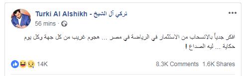تغريدة المستشار تركى آل الشيخ