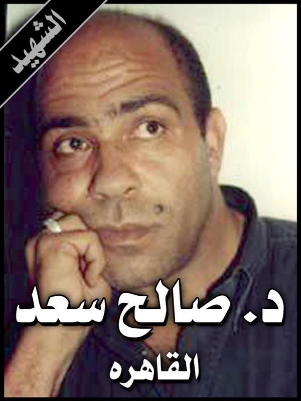 الدكتور صالح سعد من شهداء بني سويف