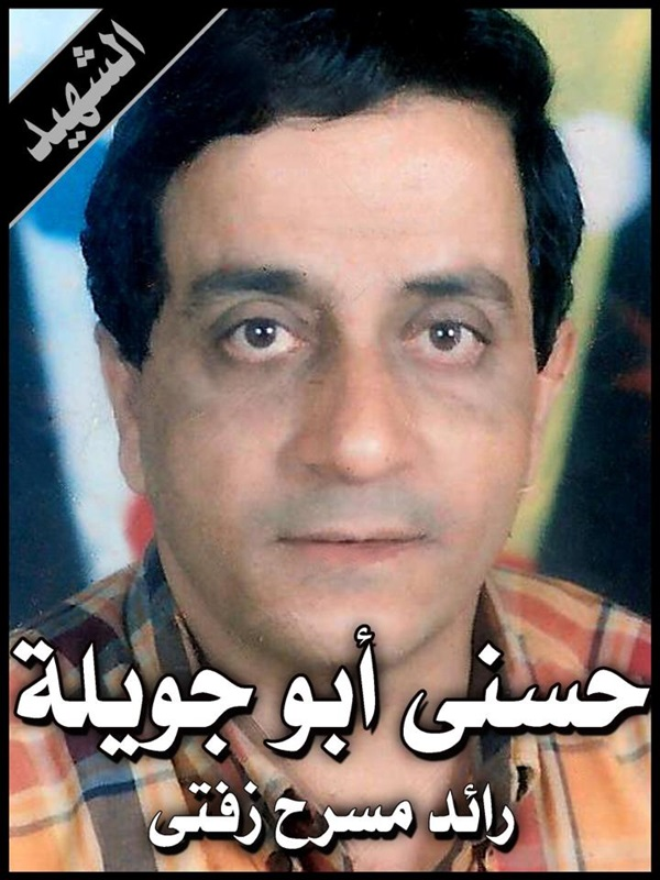 92018510421848-حسني أبو جويلة من شهداء الحادث