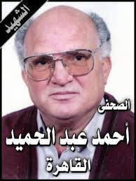أحمد عبد الحميد من شهداء الحادث