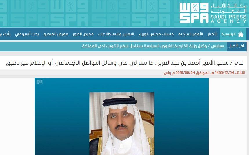 نفي الامير عبدالعزيز