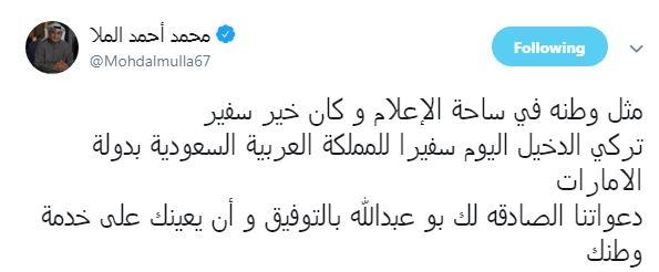 محمد احمد الملا