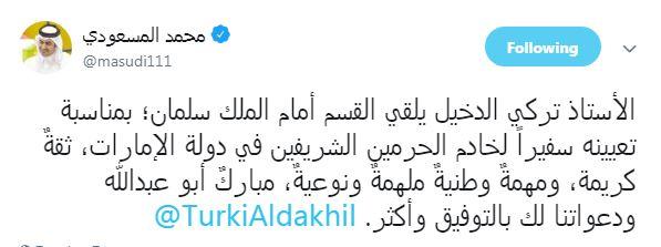 مدير الشؤون الثقافية بسفارة السعودية بالإمارات