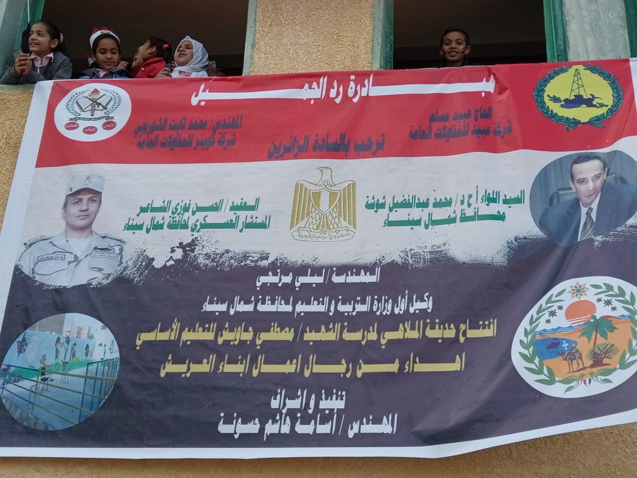 شوشة يفتتح حديقة ملاهي للطفل بمدرسة الشهيد مصطفي جاويش بالعريش (11)