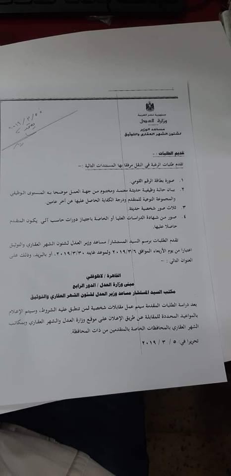وزارة العدل 3