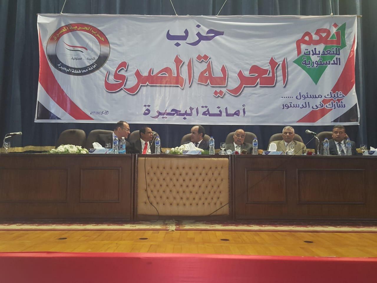 مؤتمر لحزب الحربة لدعم التعديلات الدستورية