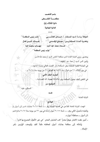 المحامى_page-0001