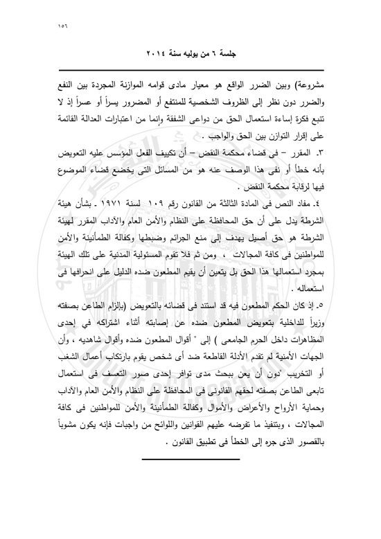 التعويض عن اساءة استعمال الحق كصورة من صور المسئولية التقصيرية_page-0003