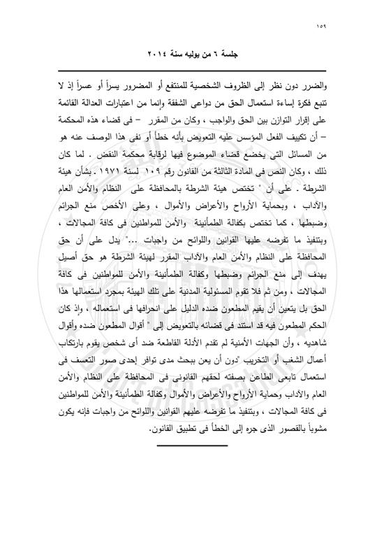 التعويض عن اساءة استعمال الحق كصورة من صور المسئولية التقصيرية_page-0006