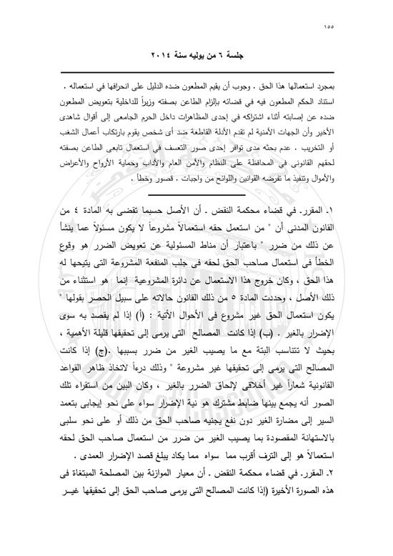 التعويض عن اساءة استعمال الحق كصورة من صور المسئولية التقصيرية_page-0002