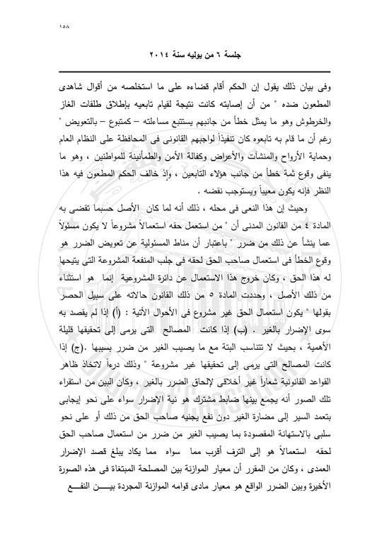 التعويض عن اساءة استعمال الحق كصورة من صور المسئولية التقصيرية_page-0005