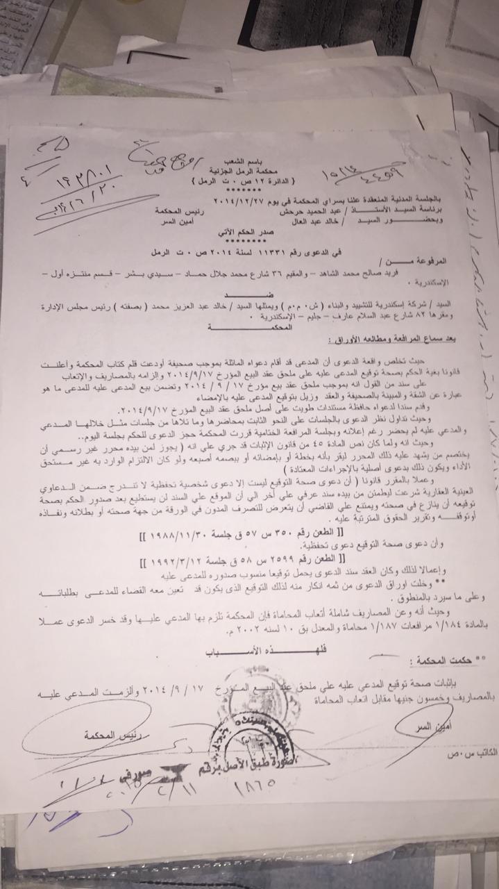أزمة مشروع سيتي بالاس بالإسكندرية (80)