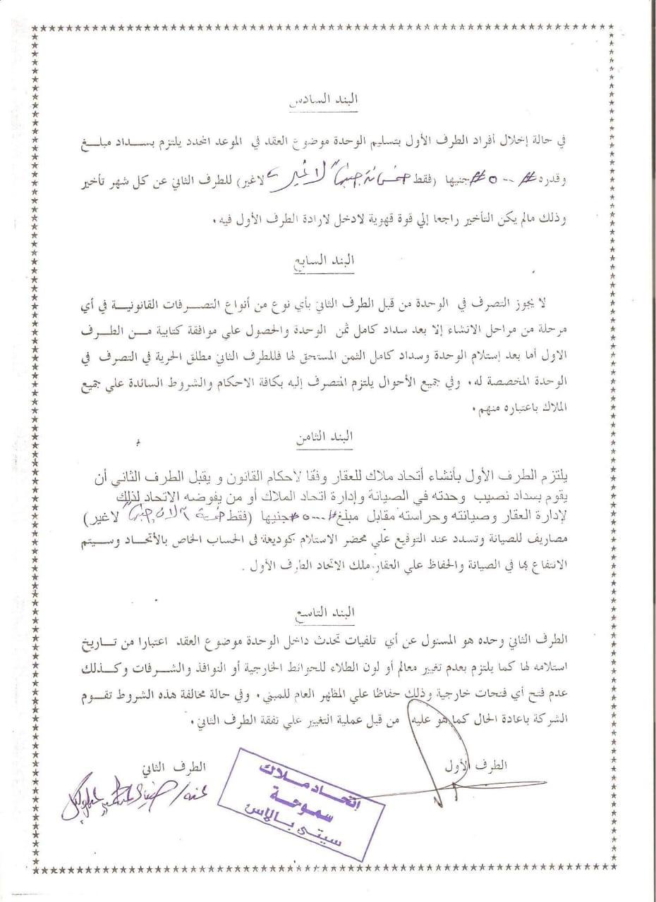 أزمة مشروع سيتي بالاس بالإسكندرية (26)