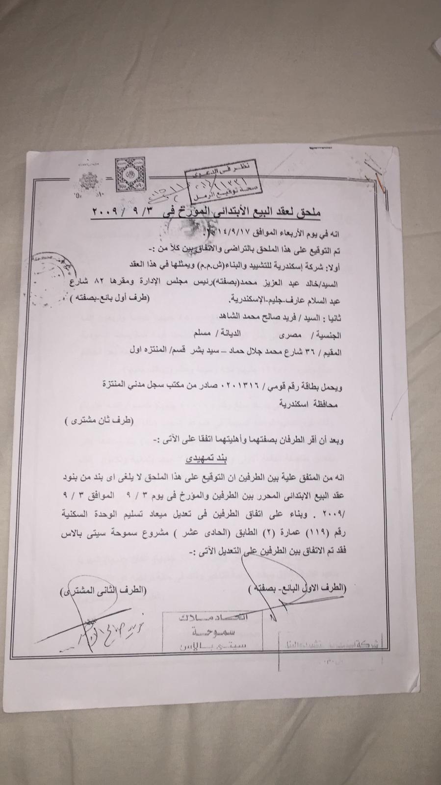 أزمة مشروع سيتي بالاس بالإسكندرية (70)
