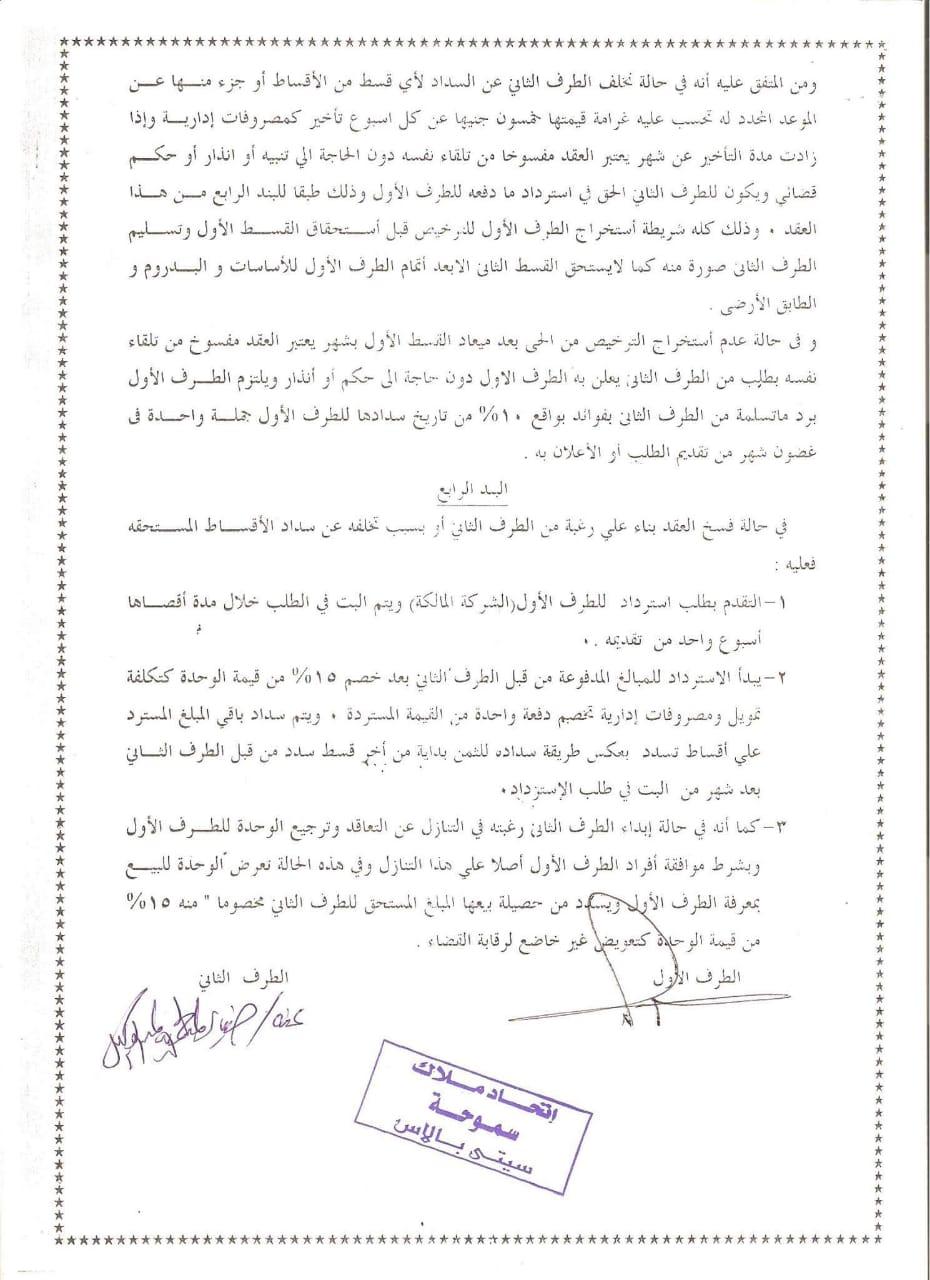 أزمة مشروع سيتي بالاس بالإسكندرية (27)