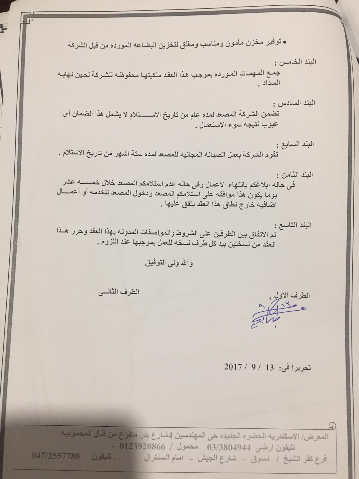 أزمة مشروع سيتي بالاس بالإسكندرية (60)