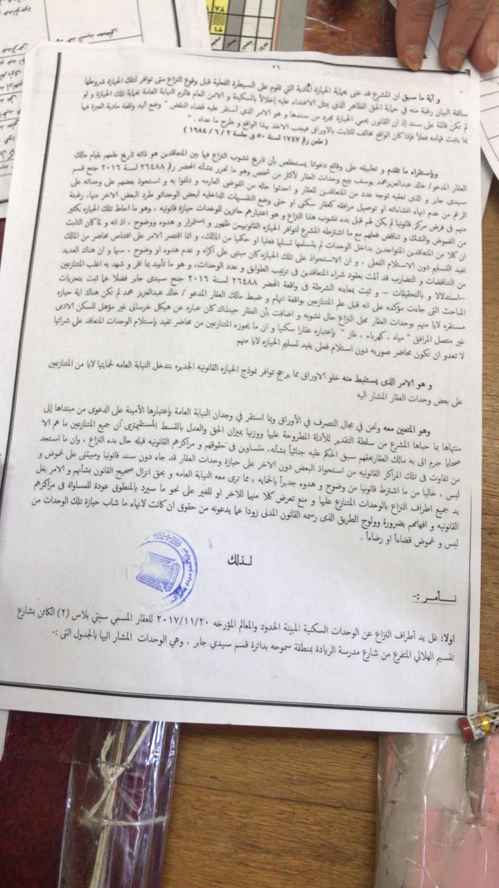 أزمة مشروع سيتي بالاس بالإسكندرية (29)