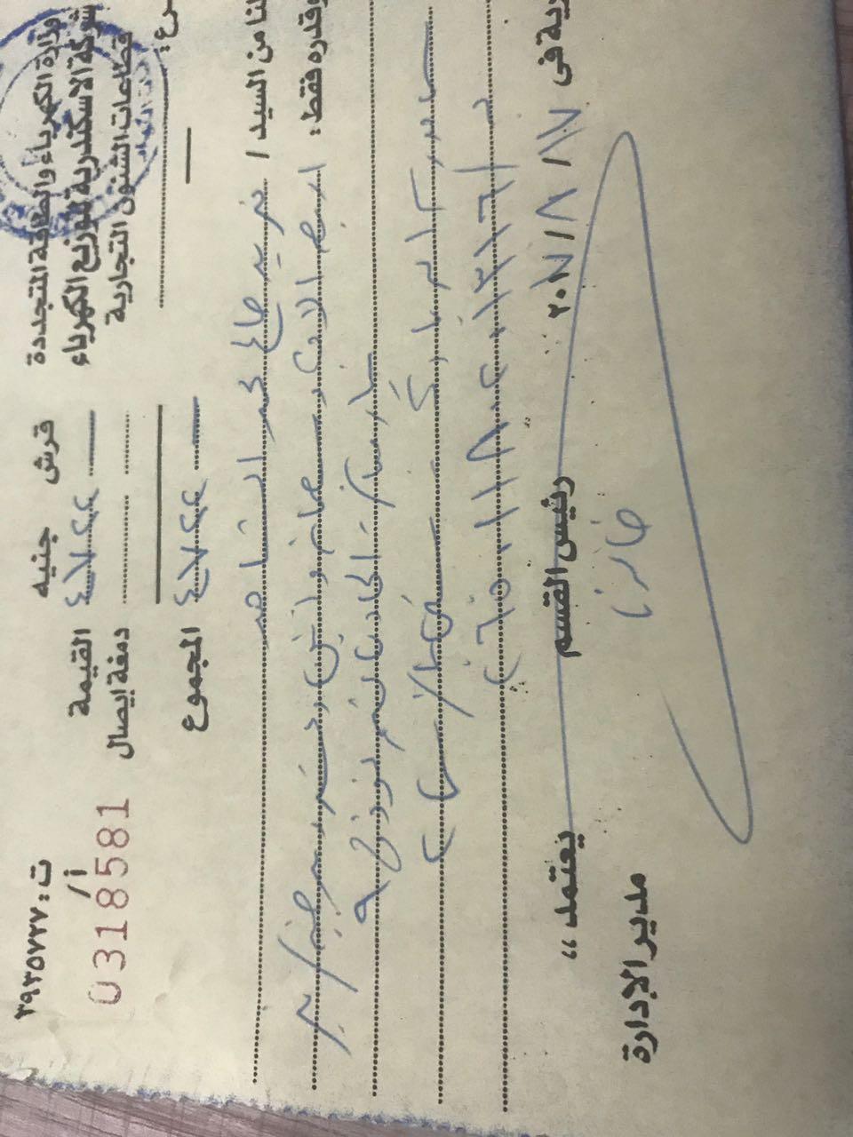 أزمة مشروع سيتي بالاس بالإسكندرية (94)
