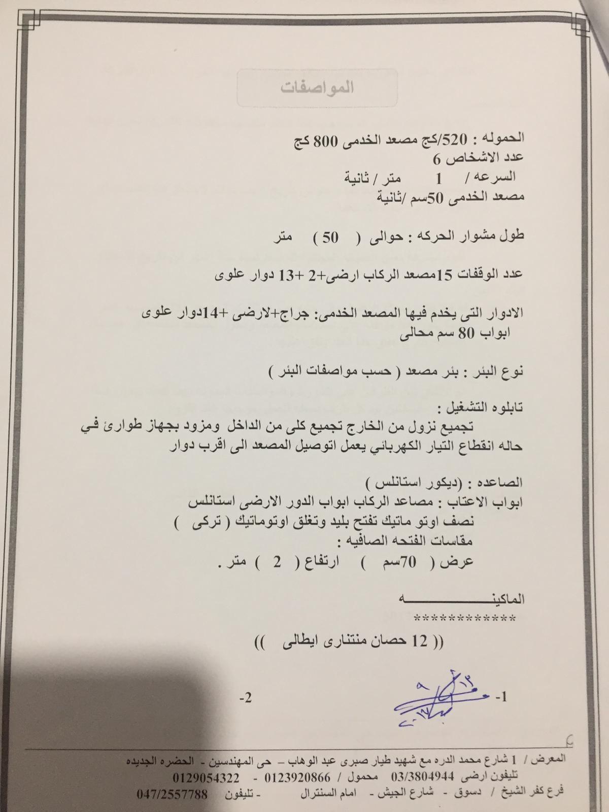 أزمة مشروع سيتي بالاس بالإسكندرية (58)