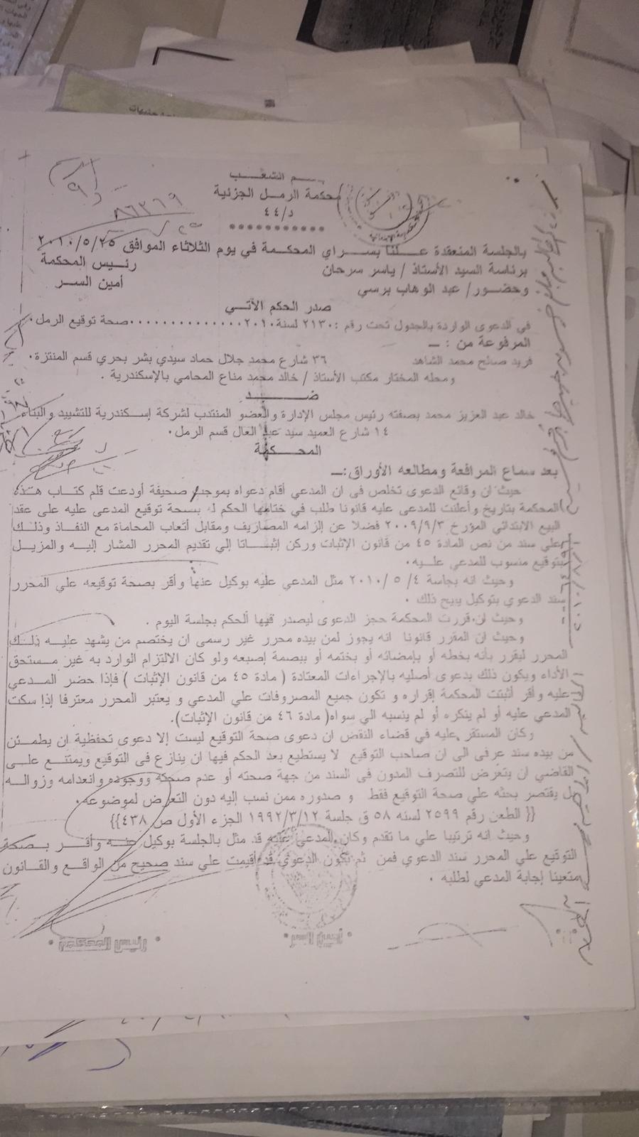 أزمة مشروع سيتي بالاس بالإسكندرية (77)