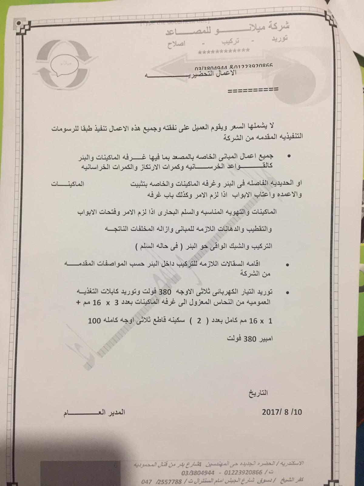 أزمة مشروع سيتي بالاس بالإسكندرية (52)