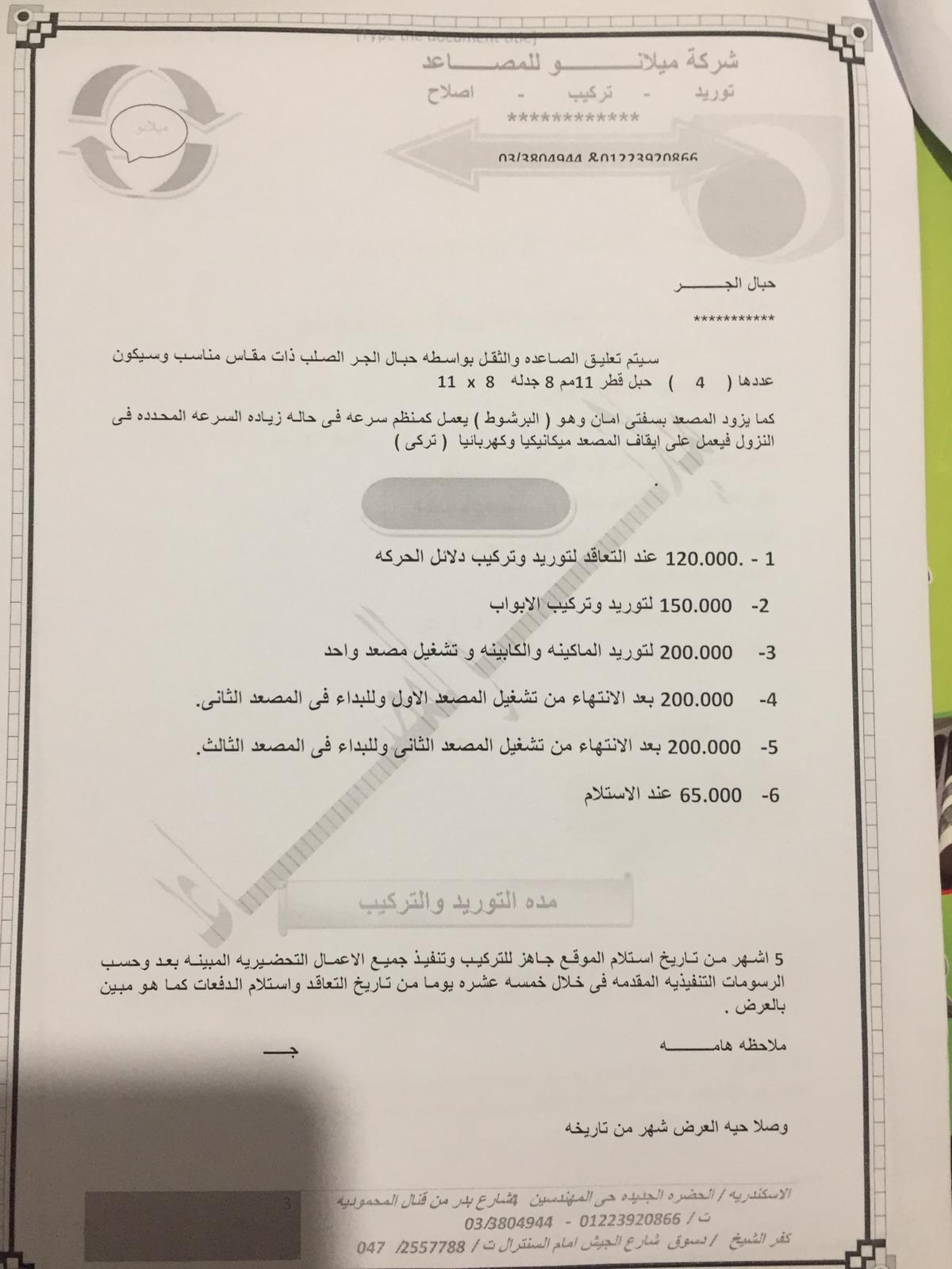 أزمة مشروع سيتي بالاس بالإسكندرية (55)