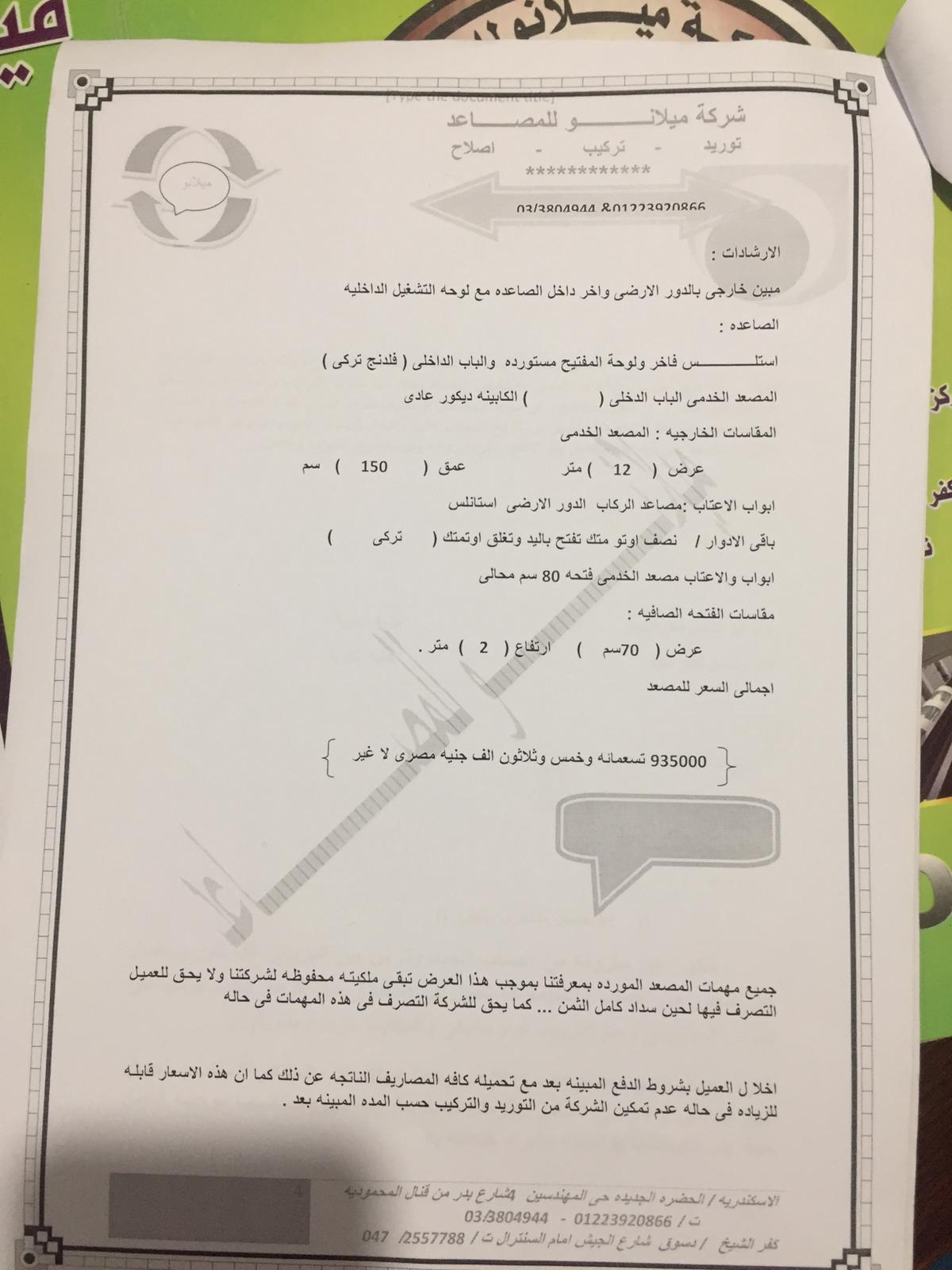 أزمة مشروع سيتي بالاس بالإسكندرية (56)