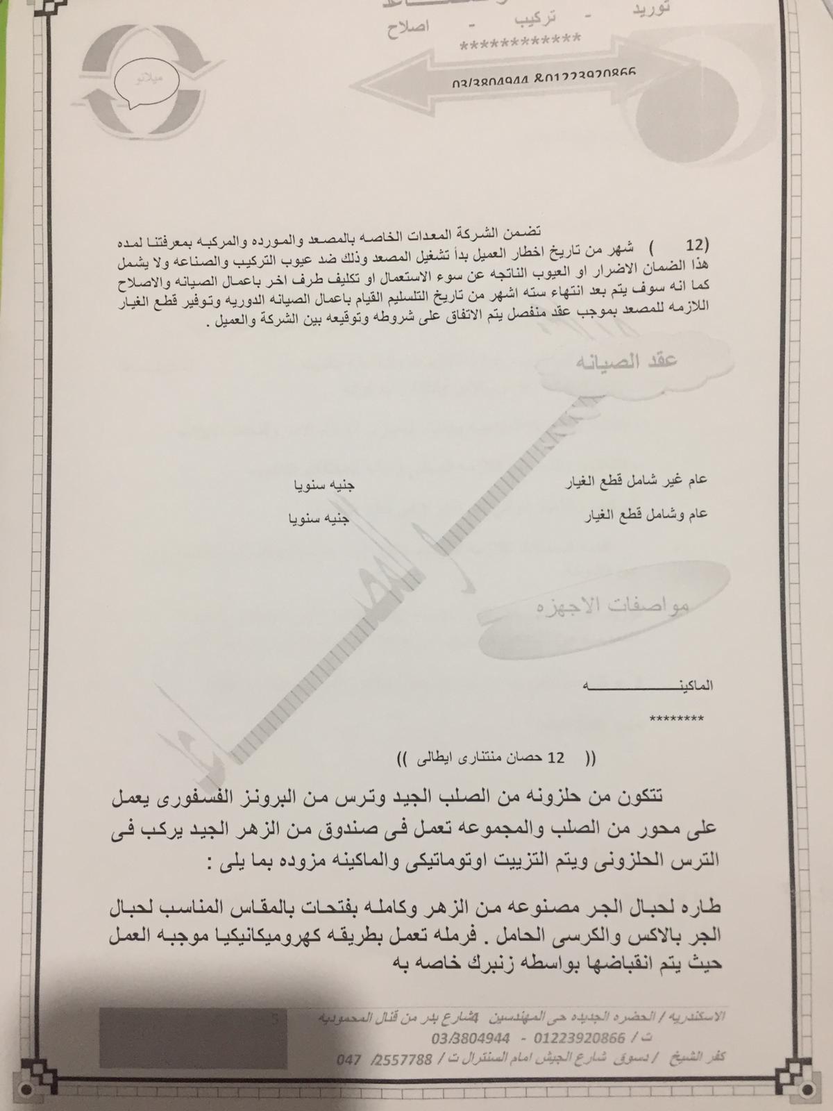 أزمة مشروع سيتي بالاس بالإسكندرية (53)