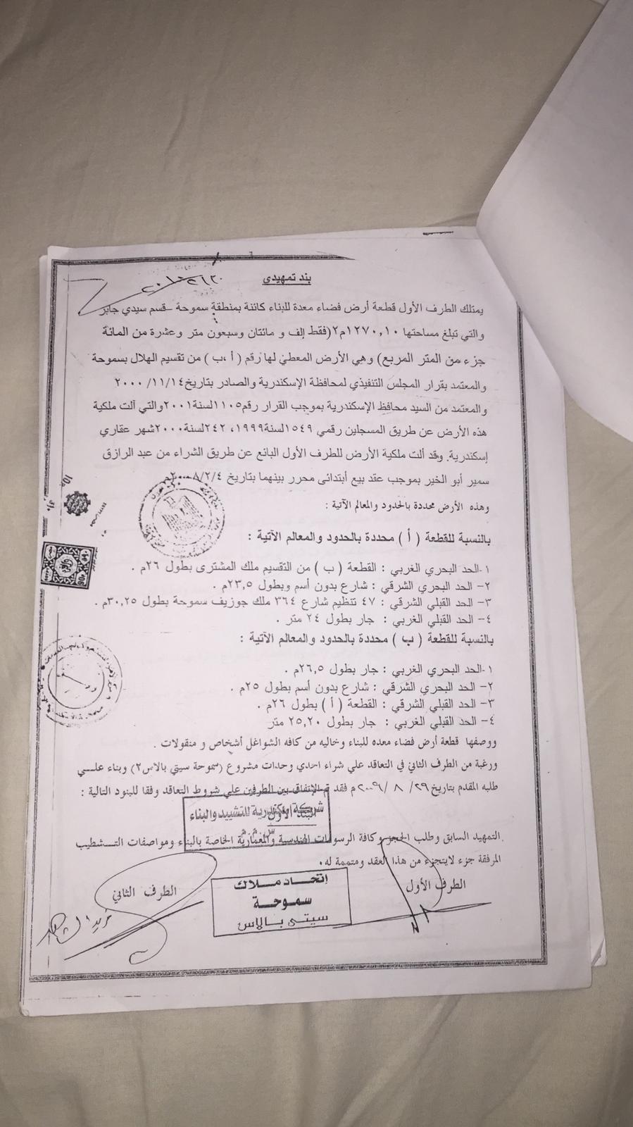 أزمة مشروع سيتي بالاس بالإسكندرية (76)