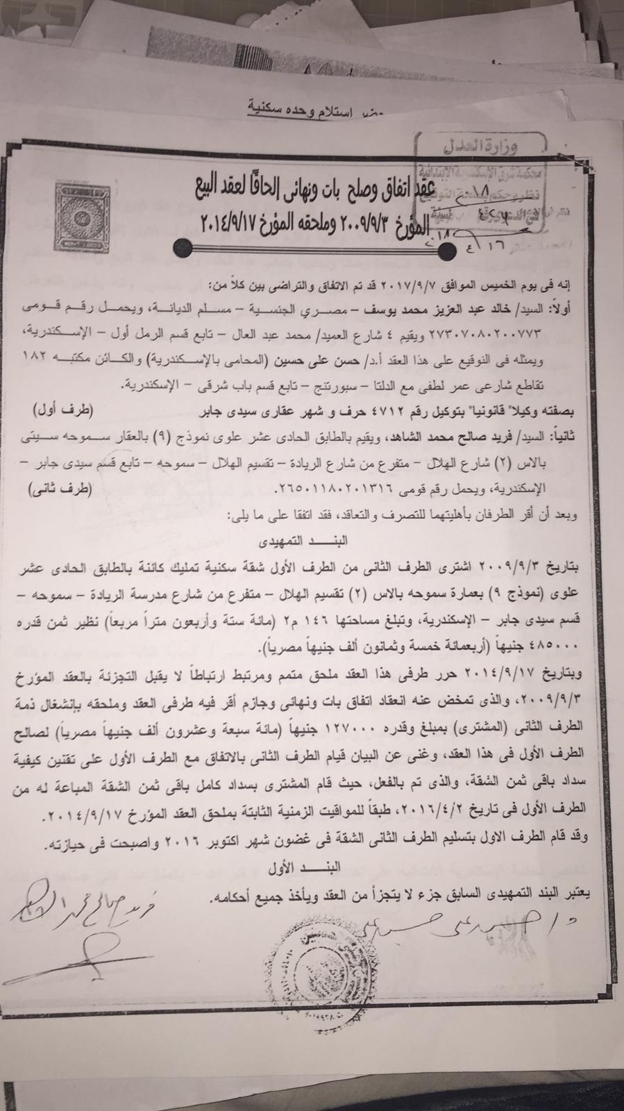 أزمة مشروع سيتي بالاس بالإسكندرية (62)