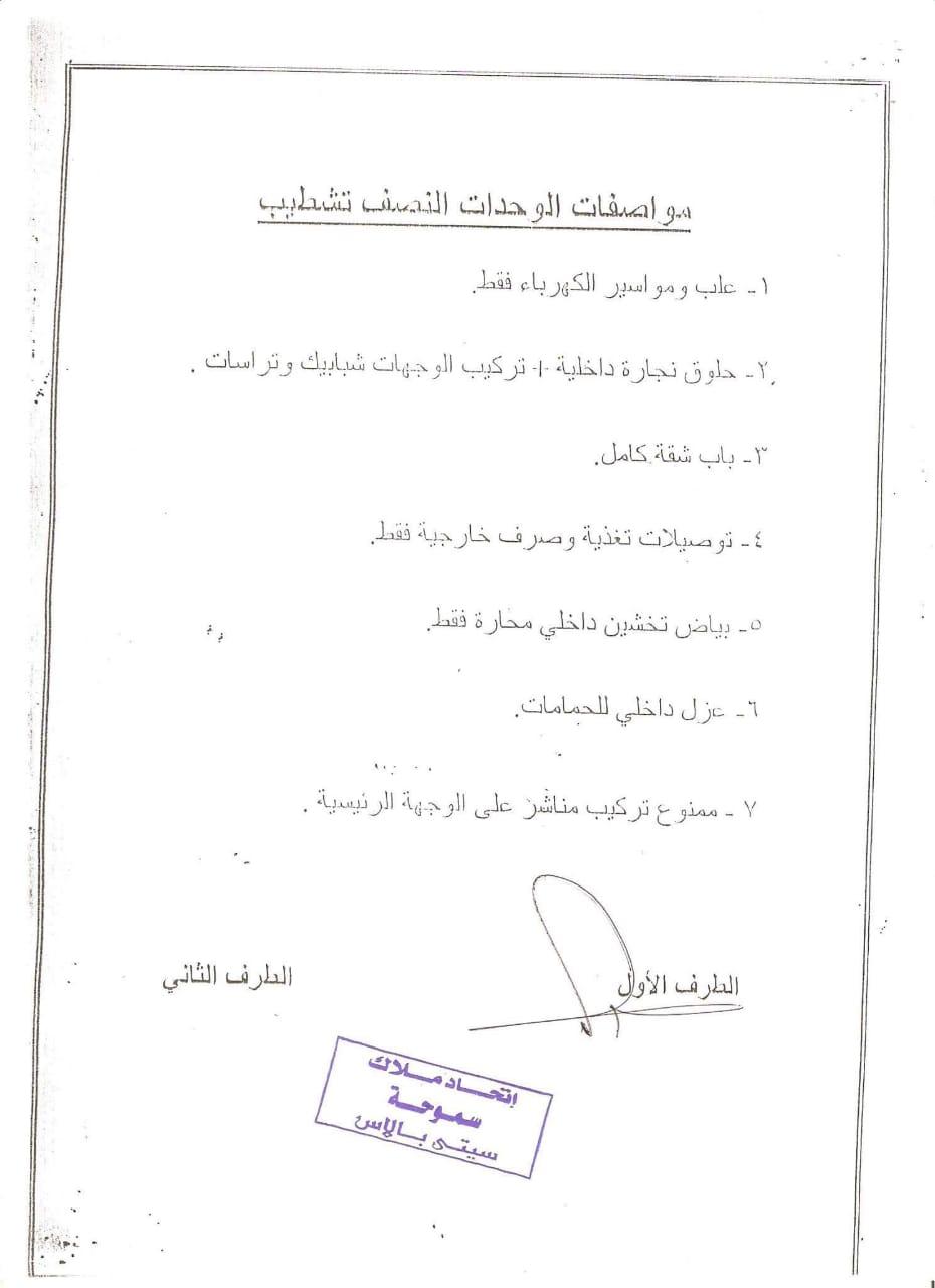 أزمة مشروع سيتي بالاس بالإسكندرية (32)