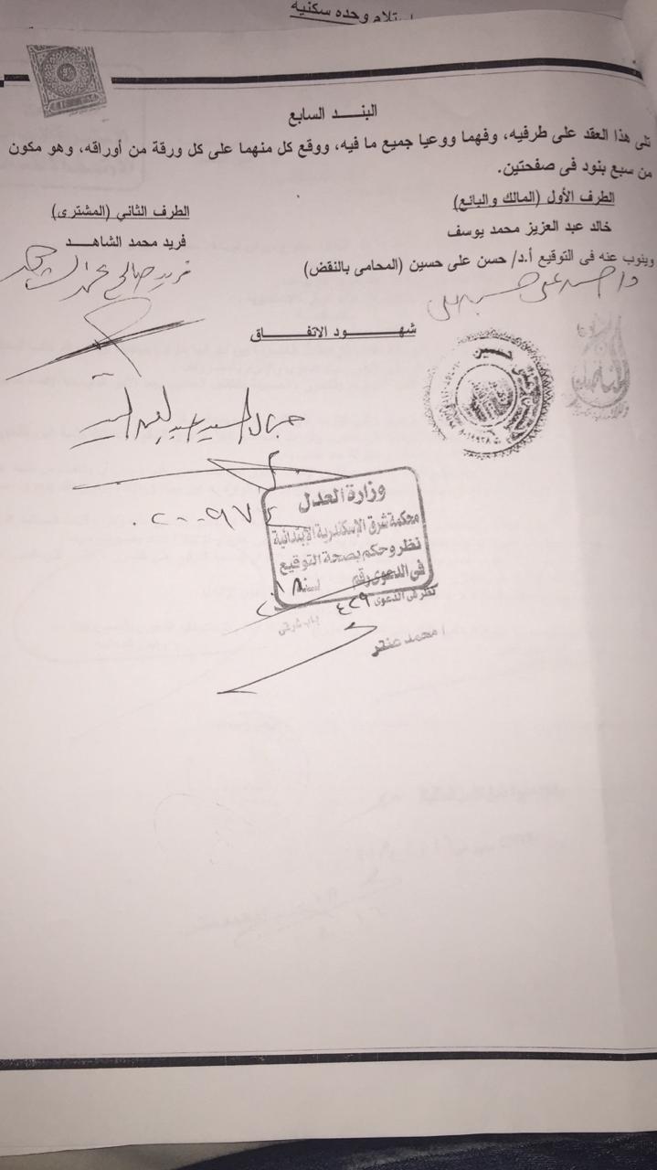 أزمة مشروع سيتي بالاس بالإسكندرية (64)