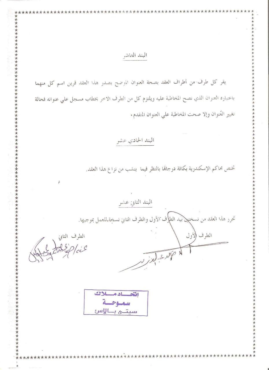 أزمة مشروع سيتي بالاس بالإسكندرية (33)