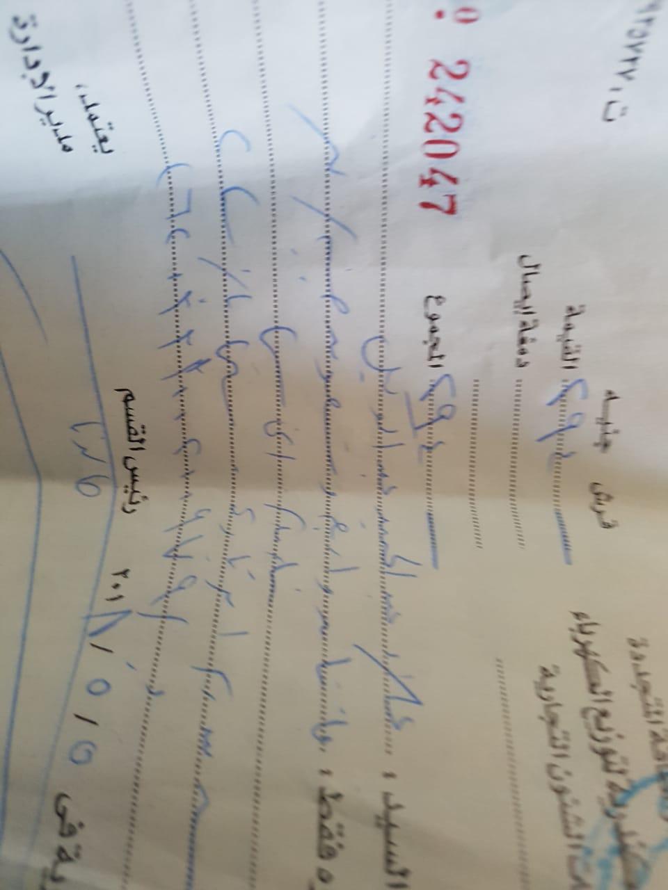 أزمة مشروع سيتي بالاس بالإسكندرية (15)