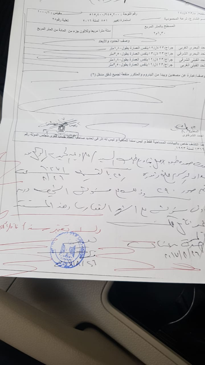 أزمة مشروع سيتي بالاس بالإسكندرية (46)