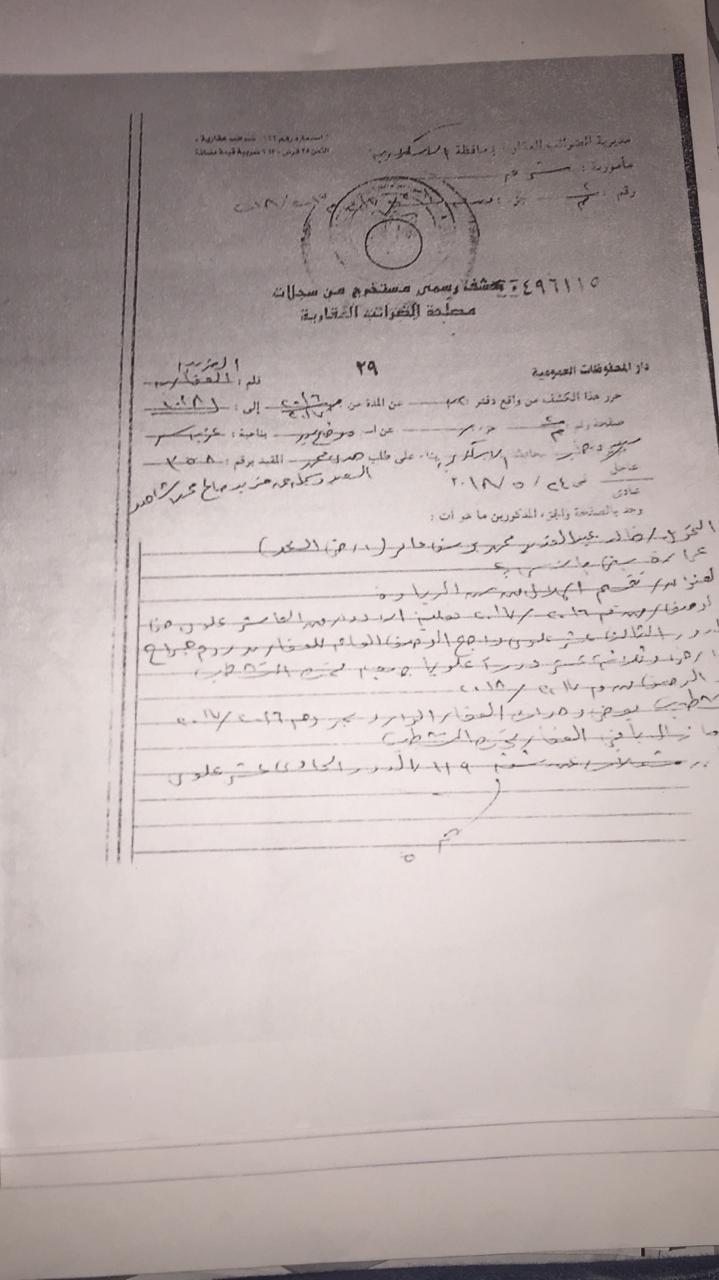 أزمة مشروع سيتي بالاس بالإسكندرية (86)