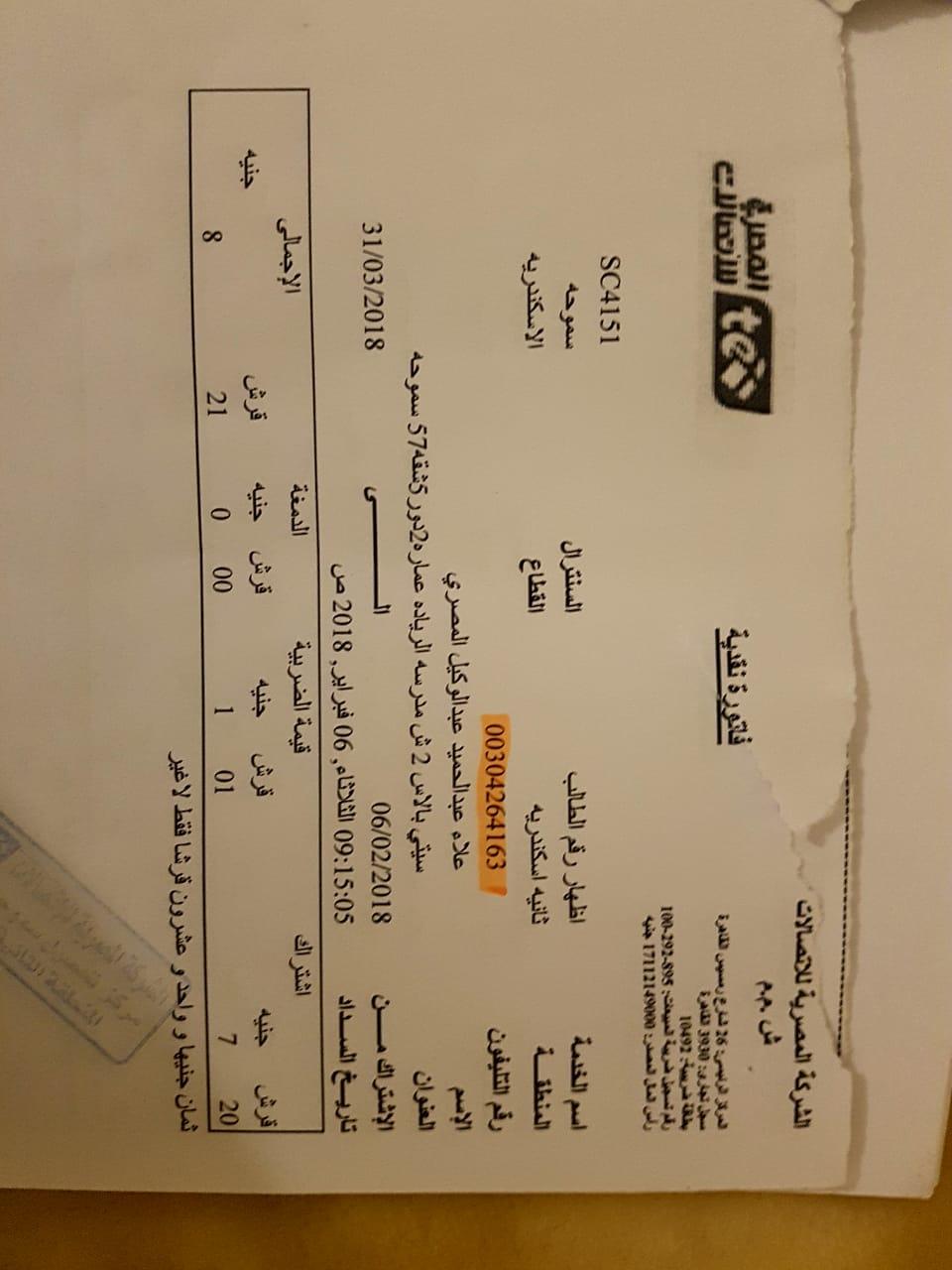 أزمة مشروع سيتي بالاس بالإسكندرية (7)