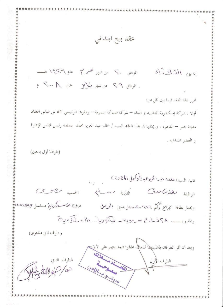 أزمة مشروع سيتي بالاس بالإسكندرية (22)