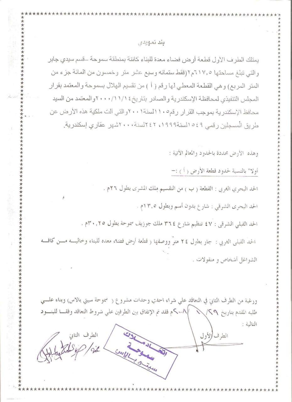 أزمة مشروع سيتي بالاس بالإسكندرية (25)