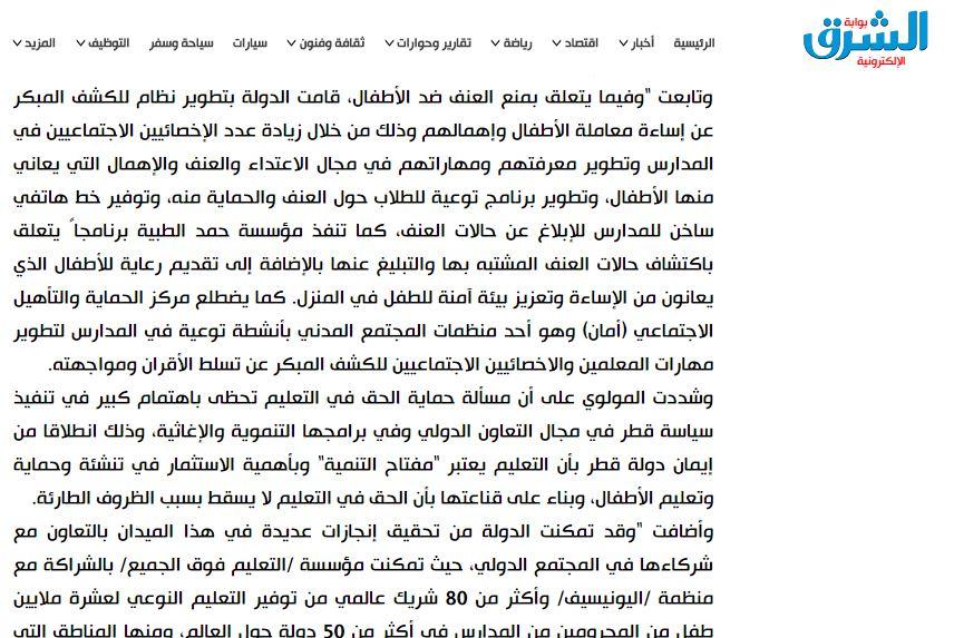 تابع قطر وحقوق الانسان