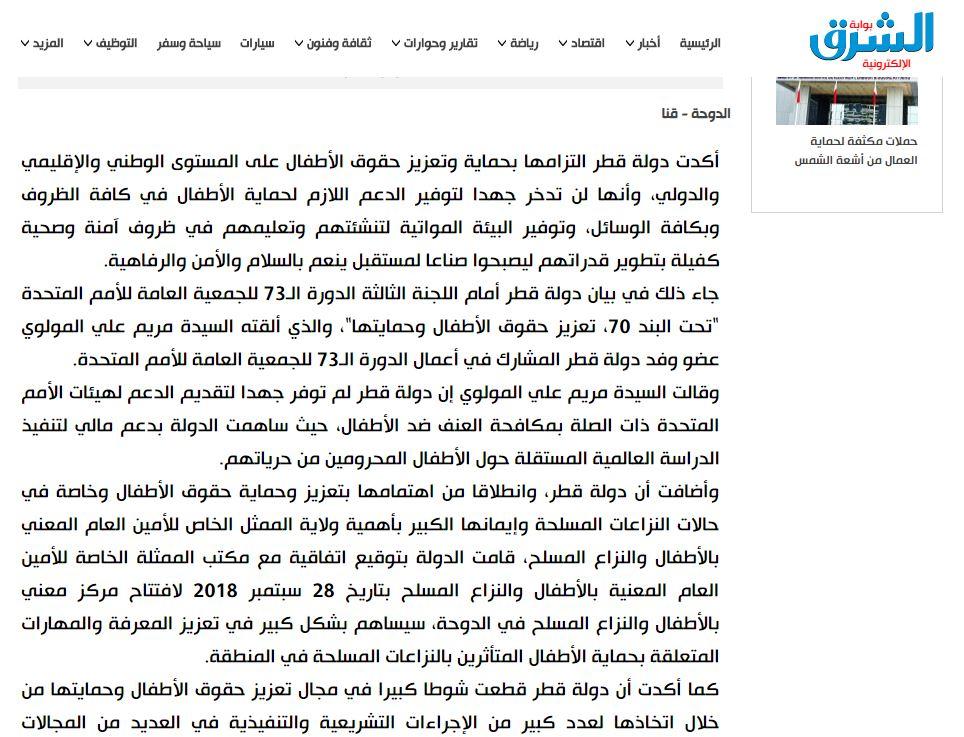 قطر وحقوق الطفل