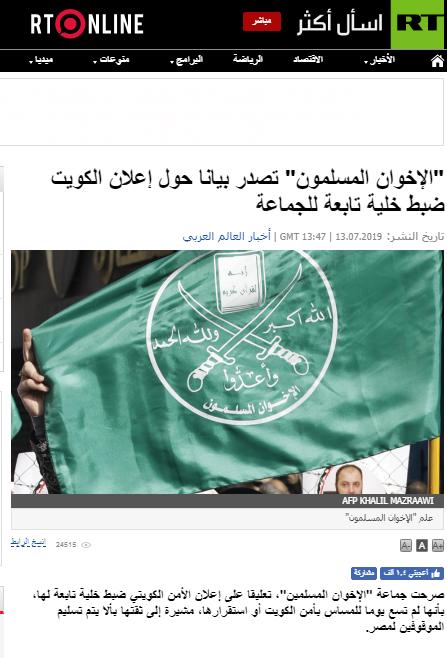 """""""روسيا اليوم"""" ينشر بيان الإخوان كاملاً عن خلية الكويت"""