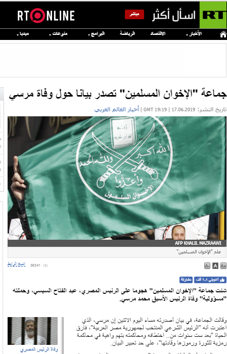 """""""روسيا اليوم"""" ينشر بيان الإخوان عن وفاة محمد مرسى"""